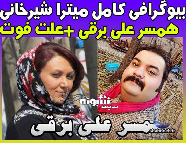 بیوگرافی میترا شیرخانی همسر علی برقی +علت فوت و درگذشت