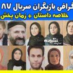 بیوگرافی بازیگران سریال ۸۷ متر + خلاصه داستان