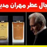 عطر مهران مدیری چیست؟ +قیمت و نحوه سفارش