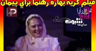 گریه و اشک های بهاره رهنما برای پیمان قاسم خانی را ببینید