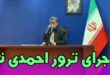 ترور احمدی نژاد : خودشان ترور میکنند و خودشان عزا میگیرند