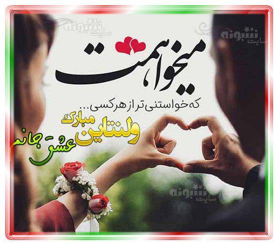 عشقم ولنتاین مبارک (عکس نوشته و پروفایل عاشقانه ولنتاین 99)