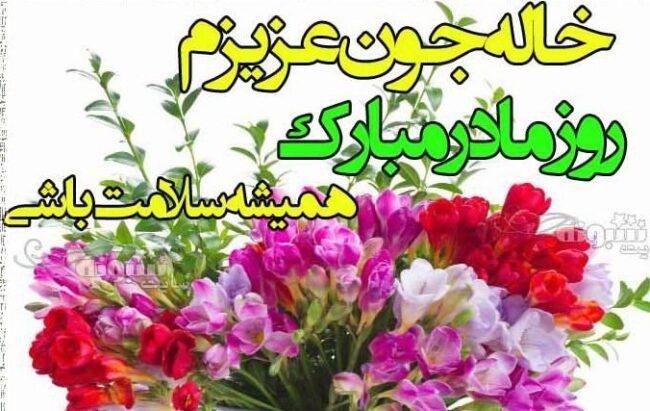 پیام تبریک روز زن به خاله و عمه و زن دایی + عکس نوشته روز زن 99