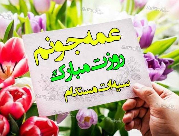 پیام تبریک روز زن به عمه + عکس نوشته روز زن 99