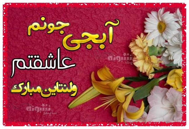 متن تبریک ولنتاین به خواهر و آبجی +پیام و عکس نوشته روز ولنتاین