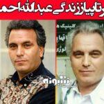 بیوگرافی عبدالله احمدیه بازیگر آینه عبرت + علت درگذشت