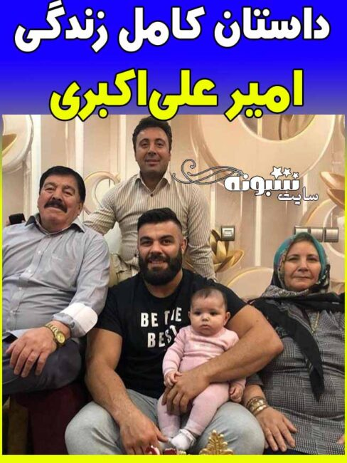 زندگینامه امیر علی اکبری یو اف سی کار mma +فیلم مبارزه ها
