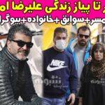 بیوگرافی علیرضا امینی کارگردان و همسرش + فرزندان و اینستاگرام