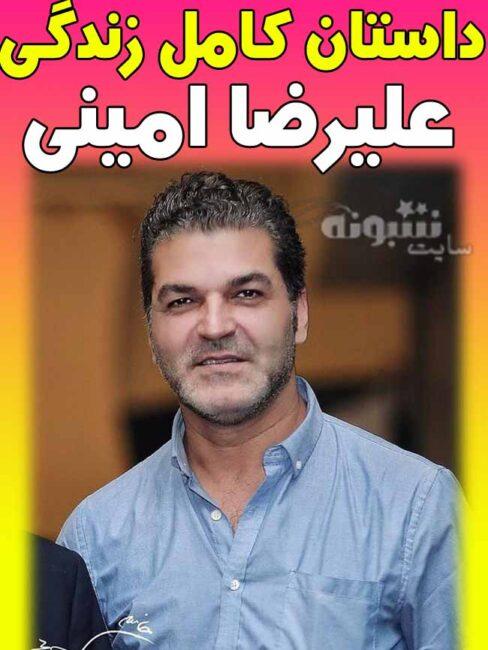 بیوگرافی علیرضا امینی کارگردان و همسرش + خانواده و اینستاگرام