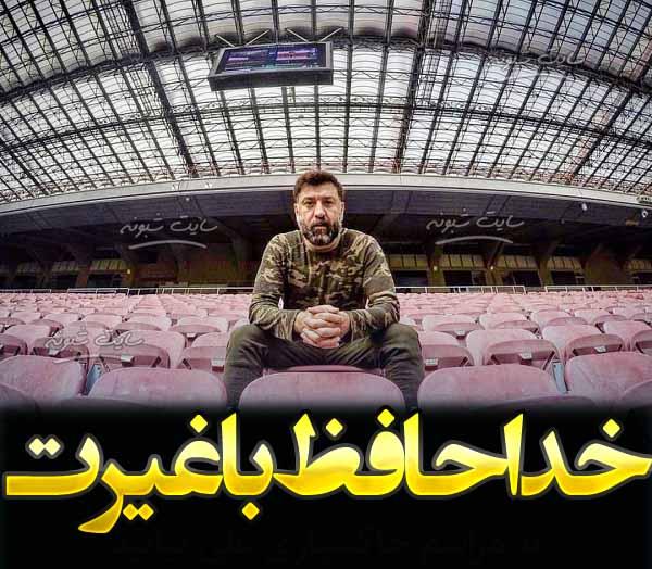 عکس پروفایل تسلیت درگذشت علی انصاریان +استوری اینستاگرام