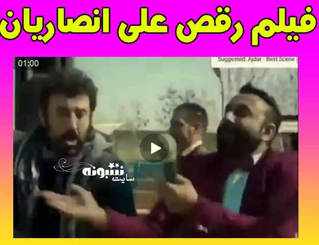 رقص علی انصاریان در فیلم اژدر همراه با فسنقری (فیلم)