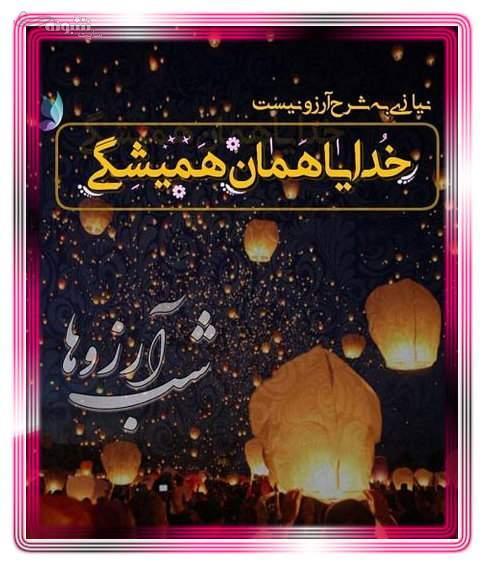 متن و پیام شب لیله ارغائب اموات (شب آرزوها) + عکس نوشته