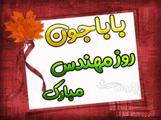 متن تبریک روز مهندس به پدر (پدرم) و بابا + عکس نوشته