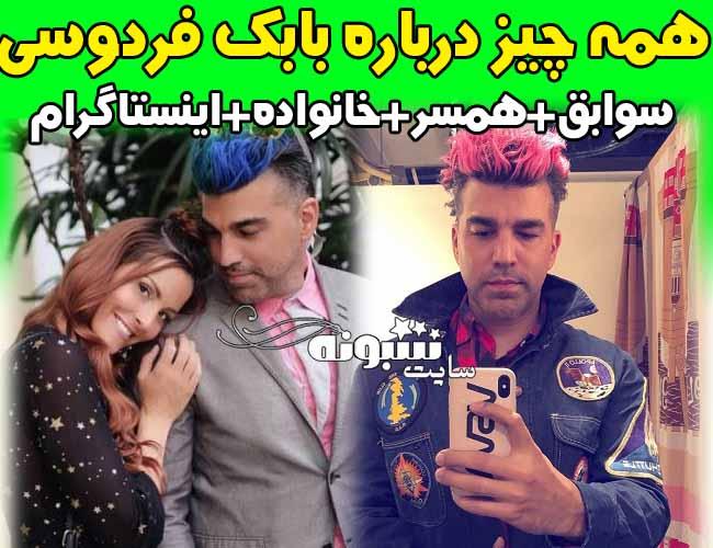 بابک فردوسی کیست بیوگرافی بابک فردوسی و همسرش +اینستاگرام