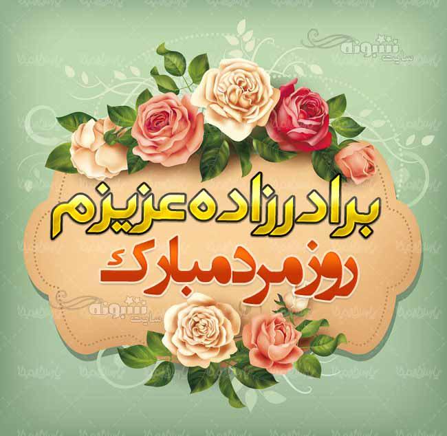 پیام (متن) تبریک روز مرد به برادرزاده +عکس نوشته برادرزاده روزت مبارک