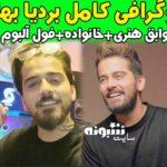 بیوگرافی بردیا بهادر خواننده و همسرش + آهنگ ها و اینستاگرام