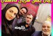 زمان و ساعت پخش تکرار سریال دادستان