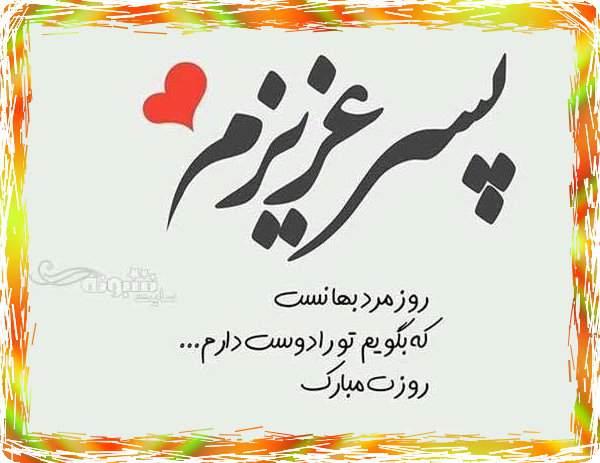متن تبریک روز مرد مادرزن به داماد و از طرف پدر زن + عکس نوشته