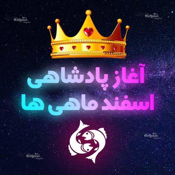 آغاز پادشاهی اسفند ماهی ها و اسفندی ها مبارک (عکس پروفایل)