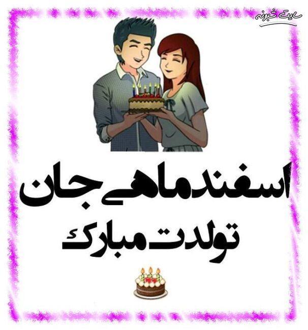 متن تبریک تولد دختر اسفند ماهی (اسفندی) + عکس نوشته اسفندماهی جان