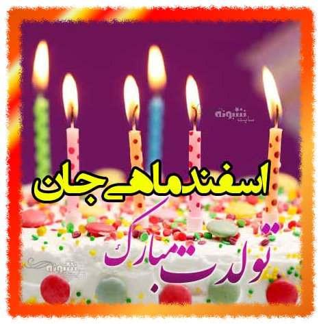 متن تبریک تولد پسر اسفند ماهی (اسفندی) + عکس نوشته اسفندماهی جان