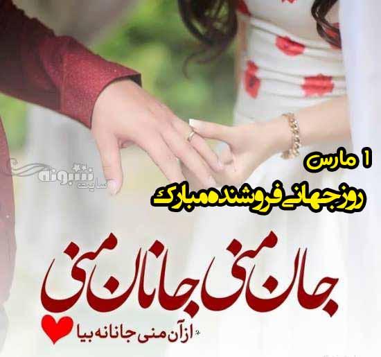 متن (پیام) تبریک روز جهانی فروشنده به همسرم و عشقم +عکس نوشته