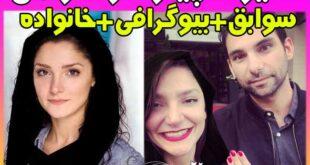 بیوگرافی تارا گرامی مجری برنامه پرشین گات تلنت و همسرش + اینستاگرام