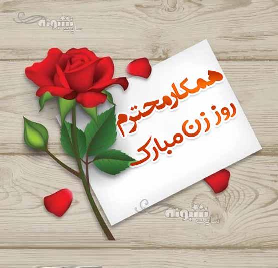 پیام تبریک روز زن به همکار + عکس نوشته و متن تبریک روز زن و مادر
