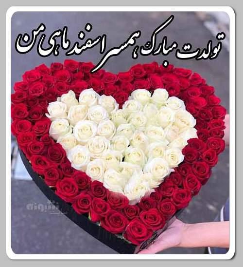 متن تبریک تولد همسر اسفند ماهی (اسفندی) + عکس نوشته