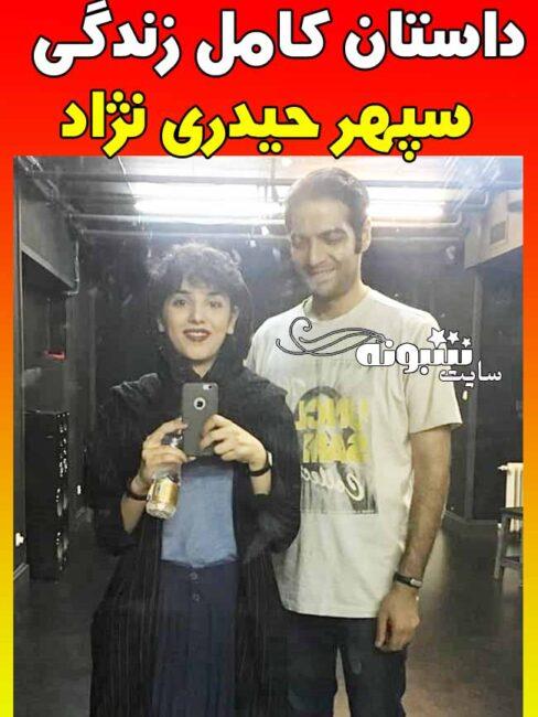 بیوگرافی سپهر حیدری نژاد بازیگر و همسرش + سوابق هنری