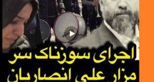 اجرای سوزناک بر سر مزار انصاریان برای مادرش مراسم هفت +فیلم