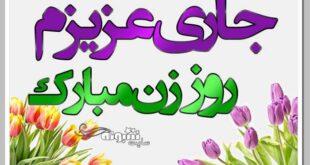 متن تبریک روز زن (روز مادر) به جاری + عکس نوشته