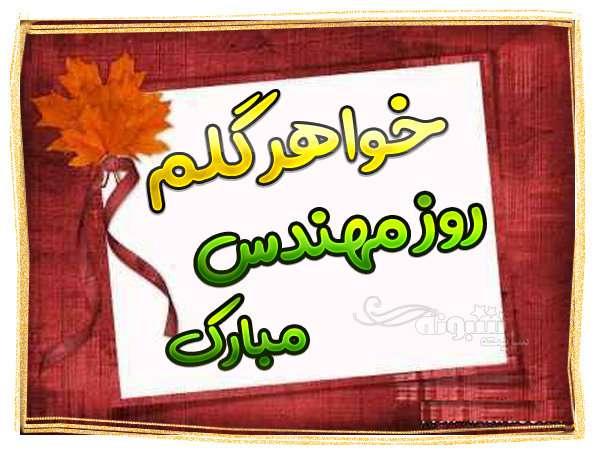 پیام تبریک روز مهندس به خواهر (خواهرم) و آبجی متن تبریک +عکس نوشته