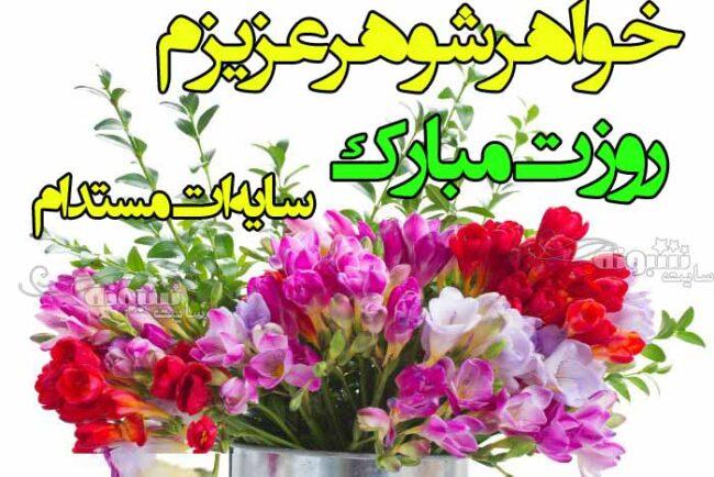 متن تبریک روز زن به خواهر زن و خواهر شوهر +عکس نوشته