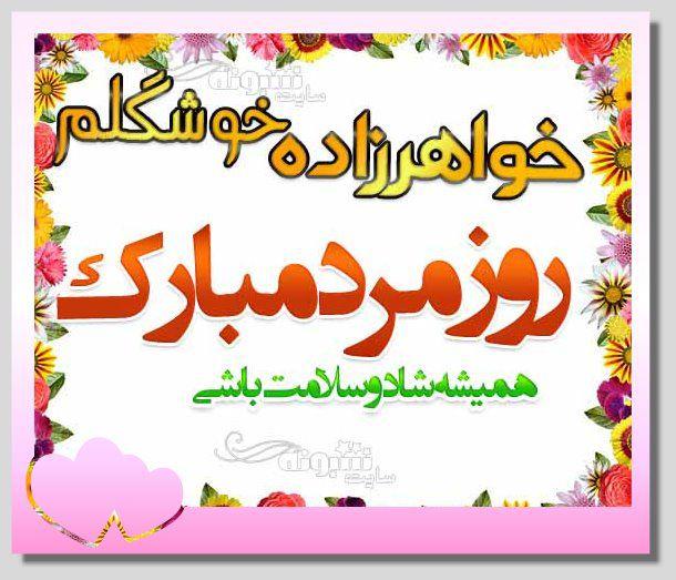 پیام (متن) تبریک روز مرد به خواهرزاده و خواهر زاده ام +عکس نوشته