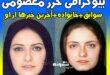 بیوگرافی خزر معصومی بازیگر و همسرش + سوابق هنری