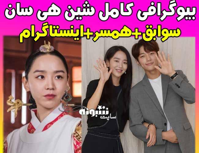 بازیگر نقش ملکه کیم سو یونگ در سریال آقای ملکه کیست؟ شین هی سان