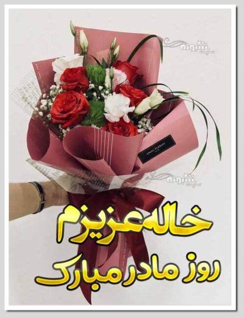 متن تبریک روز مادر به خاله (+ عکس نوشته زیبا)