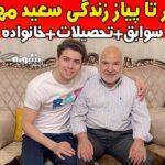 بیوگرافی سعید مهری فوتبالیست و همسرش + سوابق و اینستاگرام