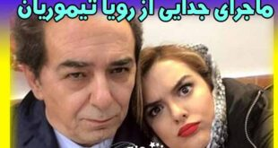 بیوگرافی میر ولی الله مدنی همسر اول (سابق) رویا تیموریان +اینستاگرام