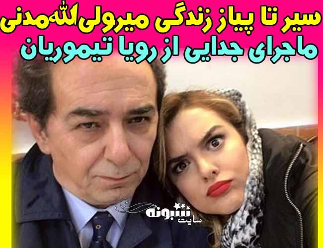 همسر اول رویا تیموریان کیست؟ ماجرای طلاق از میر ولی الله مدنی