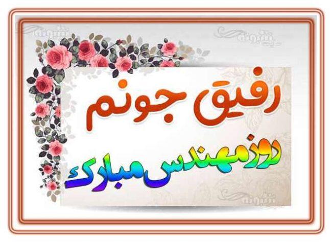 متن تبریک روز مهندس به رفیق و دوست صمیمی +عکس نوشته مهندس روزت مبارک