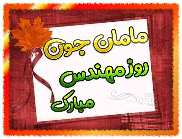 متن تبریک روز مهندس به مادر (مادرم) و مامان + عکس نوشته مامان روز مهندس مبارک