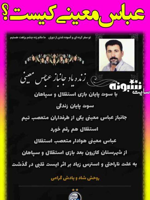 عباس معین (معینی) جانباز کازرونی هوادار استقلال کیست؟