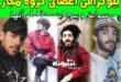بیوگرافی گروه مجاز (عصر جدید) + اینستاگرام اعضای گروه مجاز
