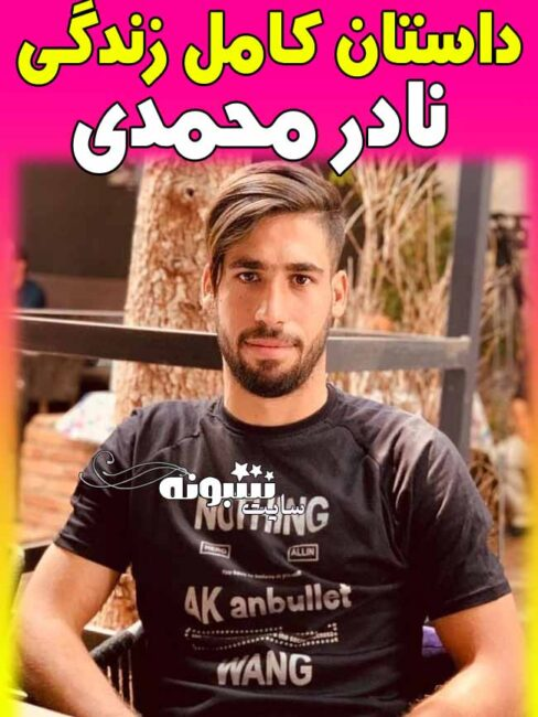 بیوگرافی نادر محمدی (فوتبالیست پرتاب اوت دستی) و همسرش +سوابق