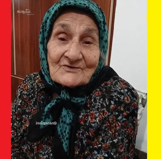 بیوگرافی ننه گیلانی (صدیقه موسوی ماوردیانی) آدختر + اینستاگرام