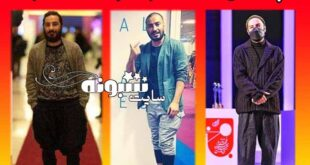 تیپ عجیب نوید محمدزاده در جشنواره فیلم فجر