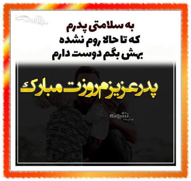 متن تبریک روز پدر از طرف دختر + عکس پروفایل بابا روزت مبارک