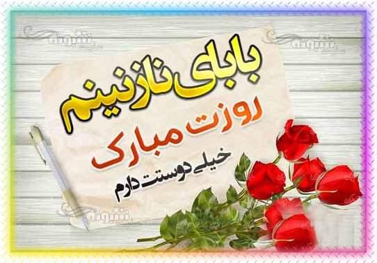 متن (پیام) تبریک روز پدر از طرف پسر + عکس پروفایل بابا روزت مبارک